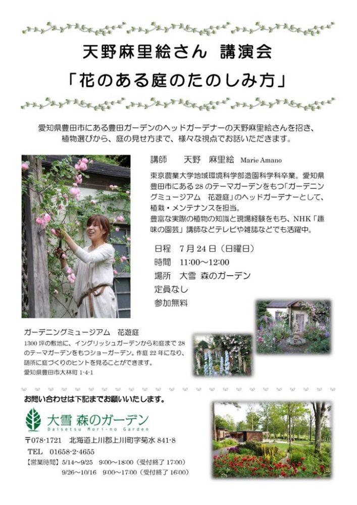 天野麻里絵さん講演会のサムネイル