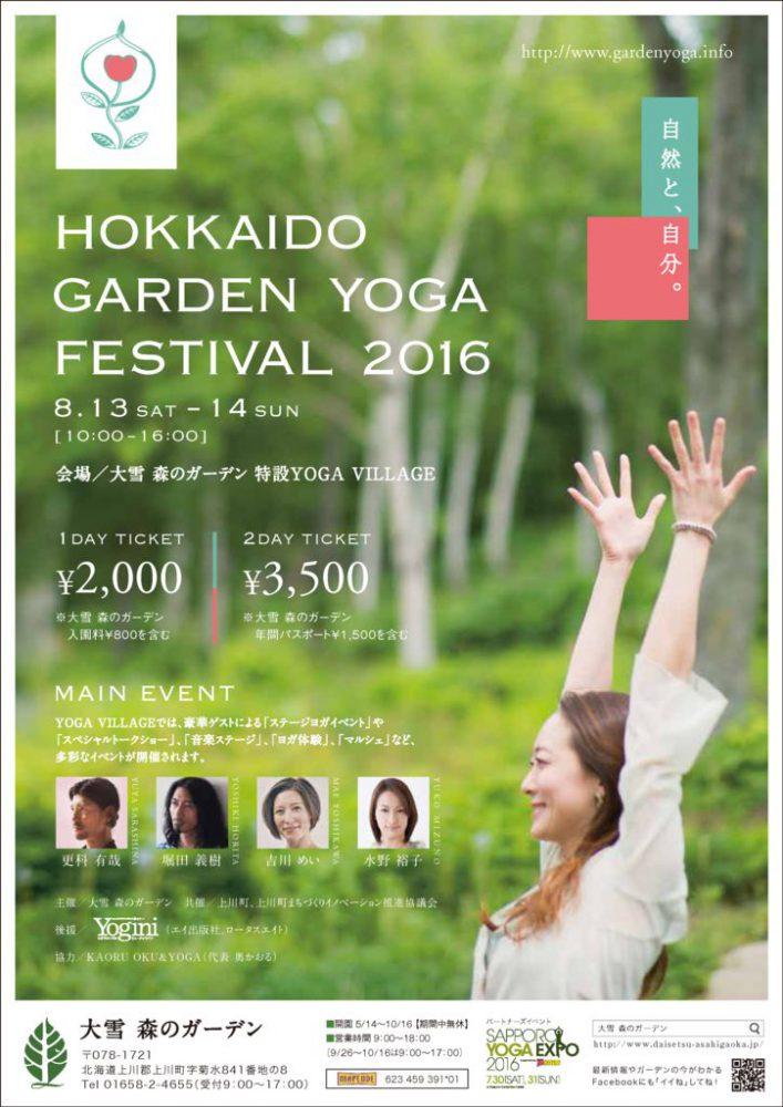 gardenyogafestival2016のサムネイル