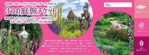 3つの庭旅チケット 2017シーズンより販売開始 @ 大雪 森のガーデン, 上野ファーム, 風のガーデン