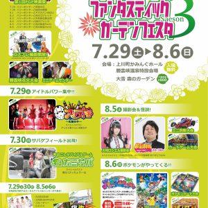 KAMIKAWA_ポスター再校正 (1)