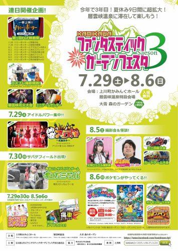 「KAMIKAWAファンタスティックガーデンフェスタ saeson3」2017.7.29~8.6まで開催! @ 大雪 森のガーデン