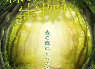 森のガーデン-A3soto