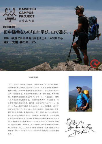 大雪山大学【特別講座】田中陽希さんの 「山に学び、山で遊ぶ。」 @ 大雪 森のガーデン