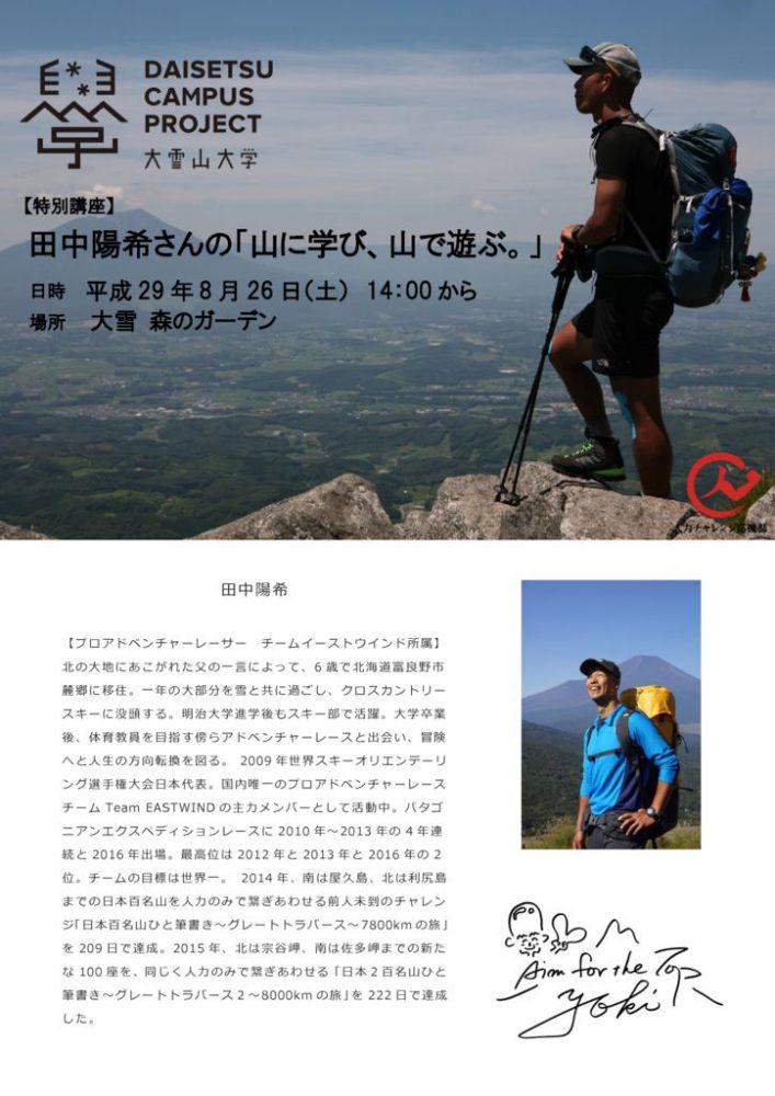 特別講座 田中陽希フライヤー2のサムネイル