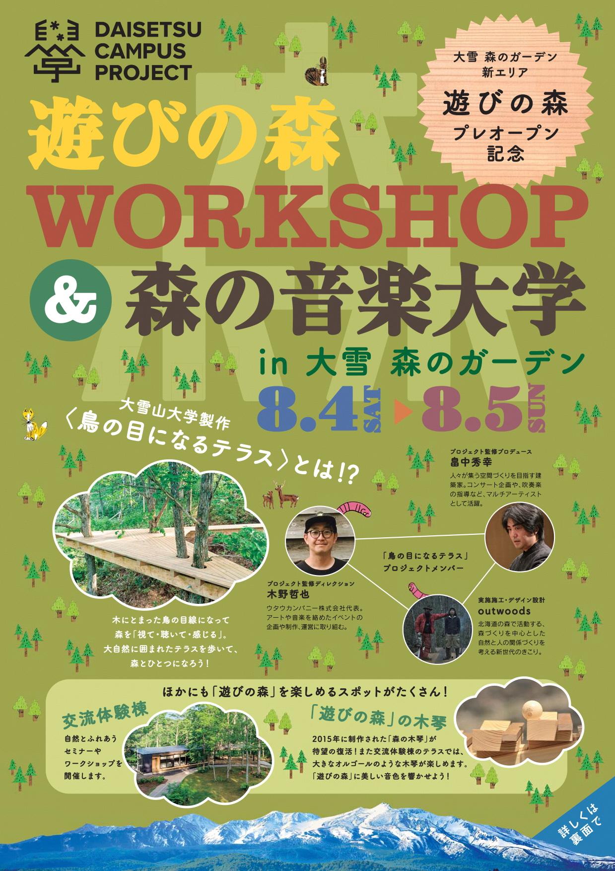 daisetsu_mori_A4_omote