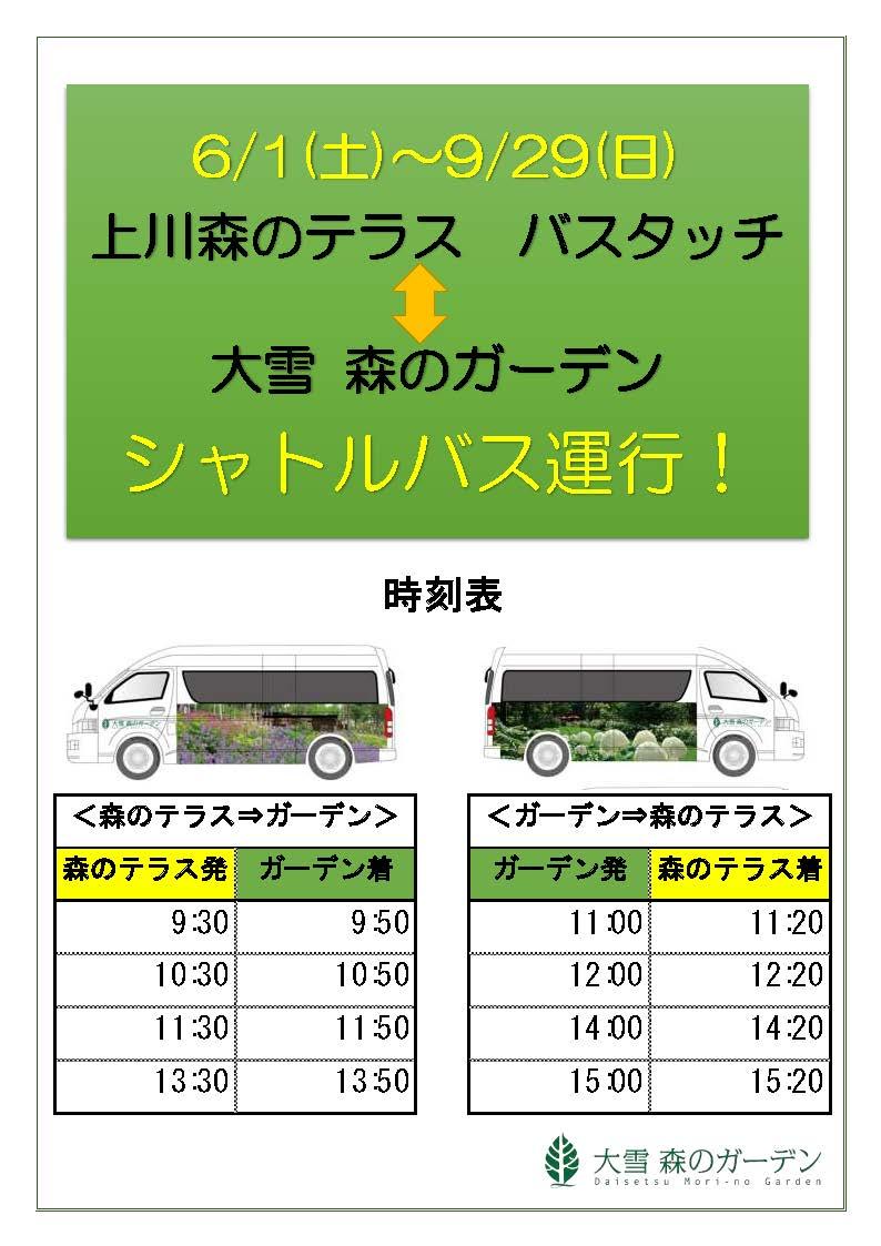 シャトルバス2