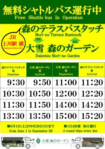 無料シャトルバス運行中! @ 大雪 森のガーデン - JR上川駅横 森のテラスバスタッチ