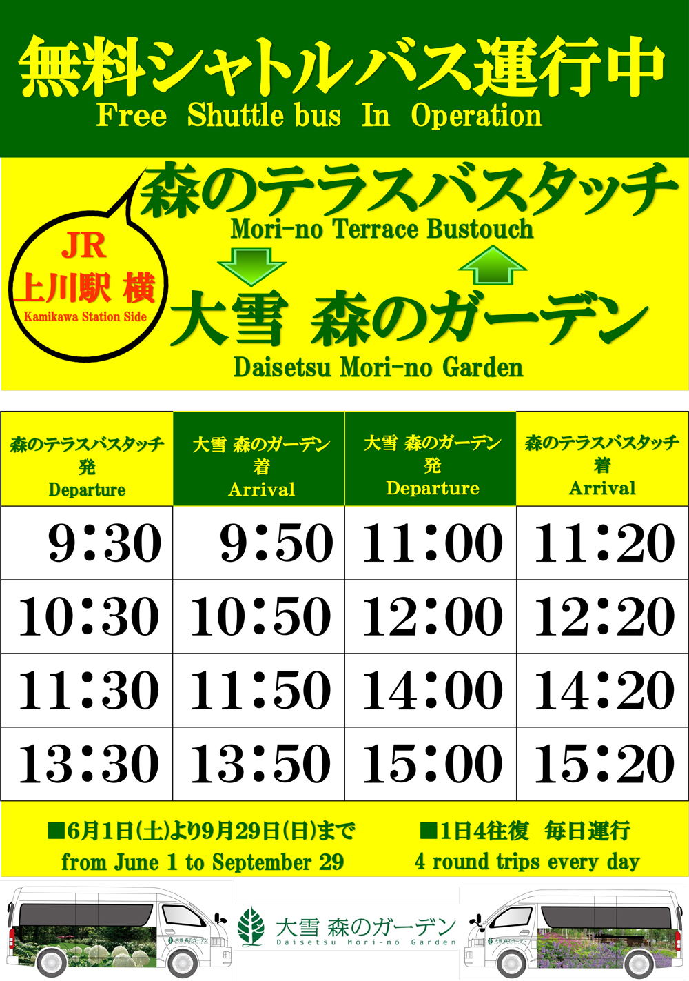 shuttlebus_jikoku2019